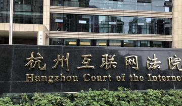 Bitcoin Is Virtual Property Says Second China Court