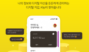 Kakao Teases 2019 Launch of Crypto Wallet, Dapp Partners
