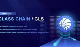 Where Enterprises Will Go Next? Glass Chain, the First Enterprise-level Application of Blockchain Technology!